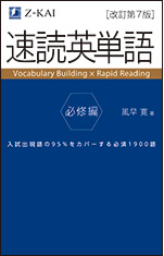 Z会速読英単語 必修編・改訂第7版