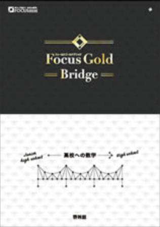 FocusGold