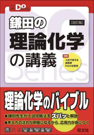 大学受験Doシリーズ鎌田の理論化学の講義