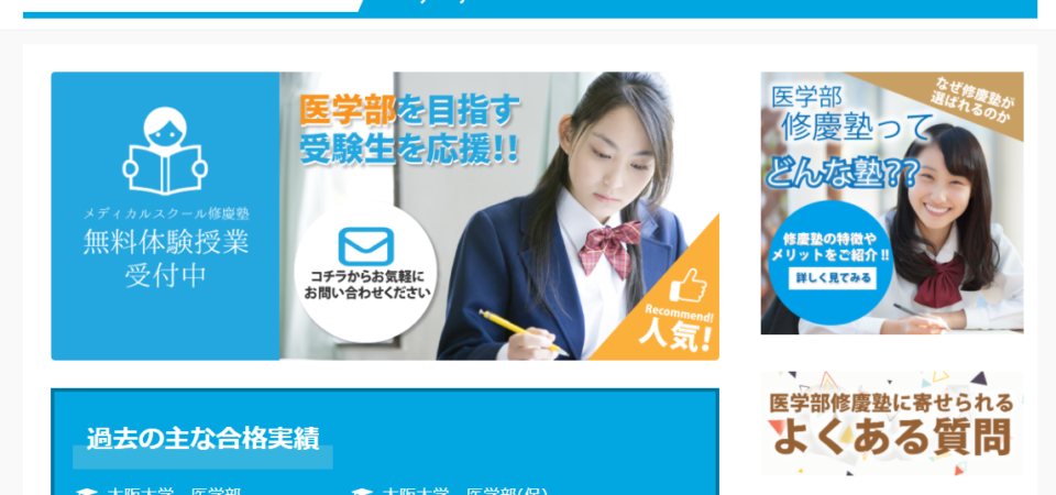 メディカルスクール修慶塾