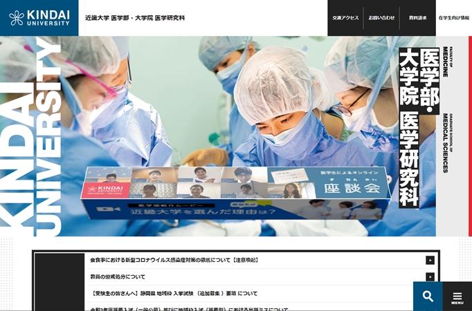 近畿大学医学部のHP