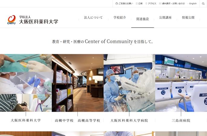 大阪医科薬科大学のHP