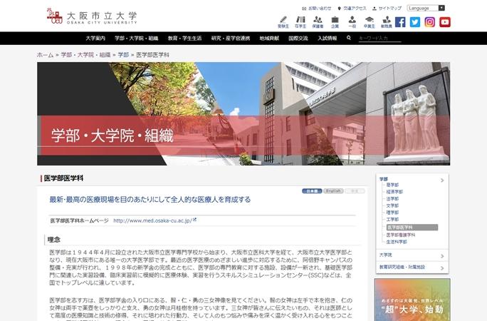大阪市立大学医学部のHP